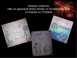 Конкурс плакатов «Мы за здоровый образ жизни» ко Всемирному Дню по борьбе со