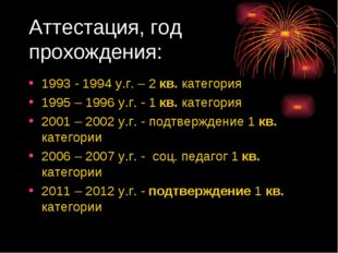 Аттестация, год прохождения: 1993 - 1994 у.г. – 2 кв. категория 1995 – 1996 у