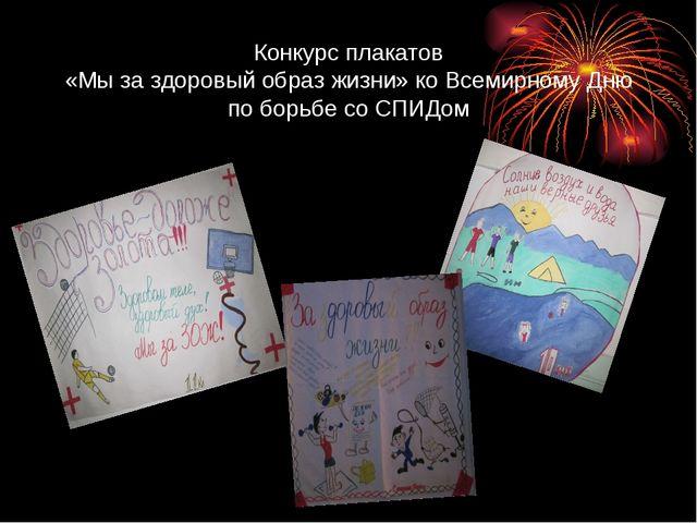 Конкурс плакатов «Мы за здоровый образ жизни» ко Всемирному Дню по борьбе со...