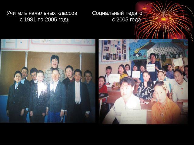 Учитель начальных классов Социальный педагог с 1981 по 2005 годы с 2005 года