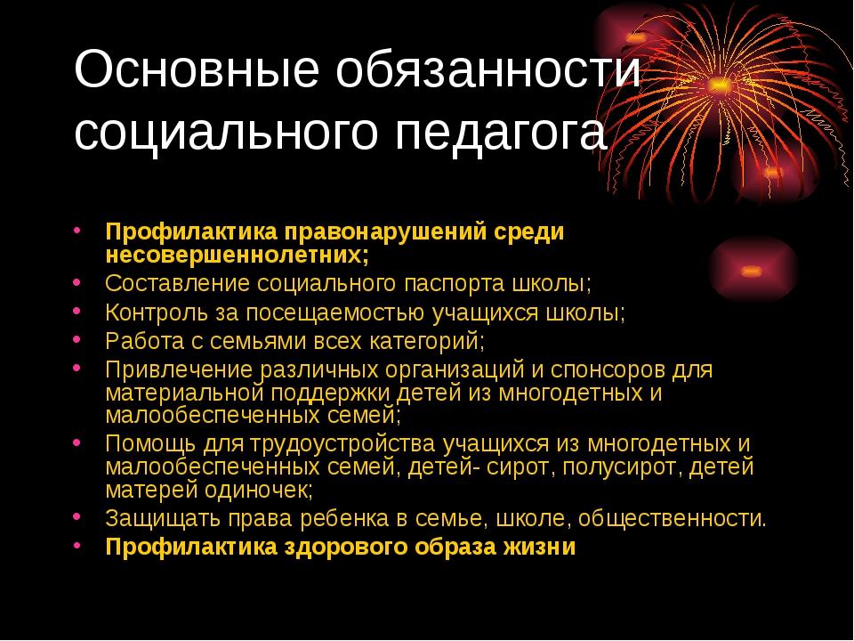 Основные обязанности социального педагога Профилактика правонарушений среди н...