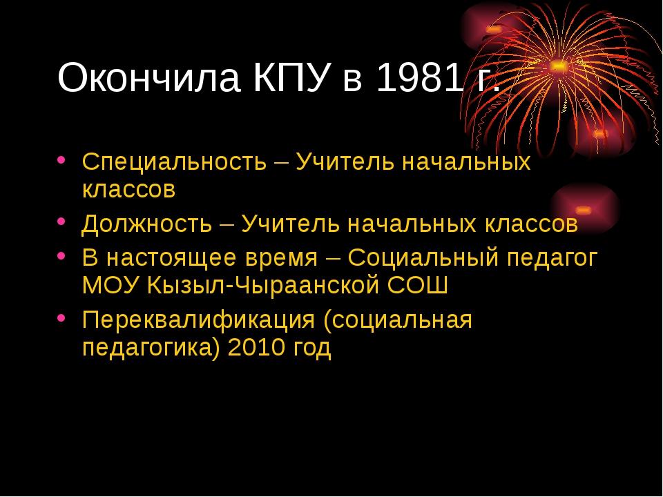Окончила КПУ в 1981 г. Специальность – Учитель начальных классов Должность –...