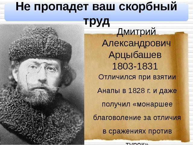 Не пропадет ваш скорбный труд Дмитрий Александрович Арцыбашев 1803-1831 Отли...