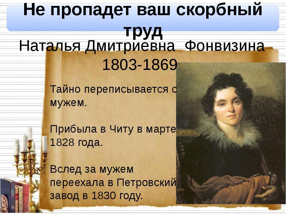 Не пропадет ваш скорбный труд Наталья Дмитриевна Фонвизина 1803-1869 Тайно п...