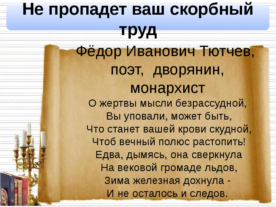 Фёдор Иванович Тютчев, поэт, дворянин, монархист О жертвы мысли безрассудной,...