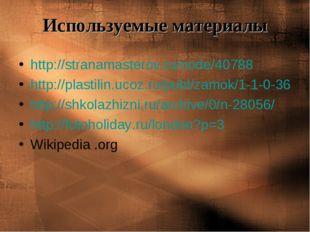 Используемые материалы http://stranamasterov.ru/node/40788 http://plastilin.u