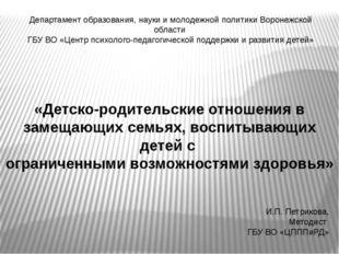 Департамент образования, науки и молодежной политики Воронежской области ГБУ