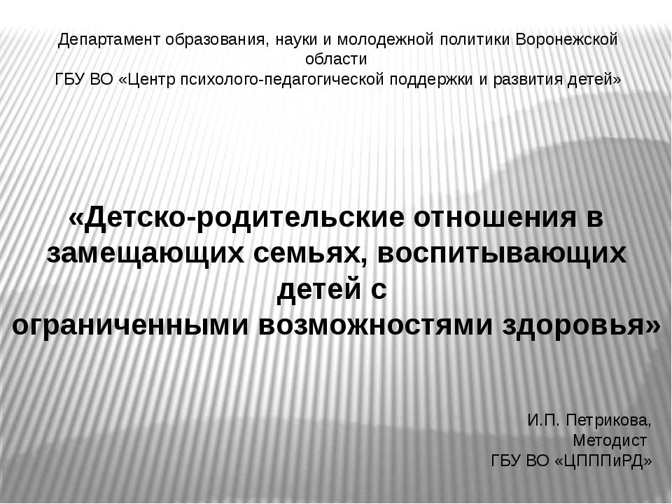 Департамент образования, науки и молодежной политики Воронежской области ГБУ...