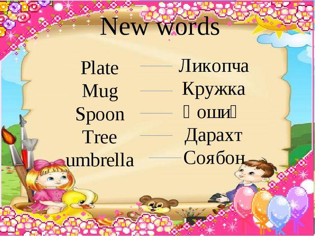 Plate Mug Spoon Tree umbrella Ликопча Кружка Қошиқ Дарахт Соябон New words