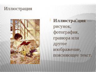 Иллюстрация Иллюстра́ция— рисунок, фотография, гравюра или другое изображени