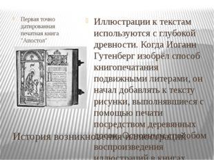 """История возникновения иллюстраций Первая точно датированная печатная книга """"А"""