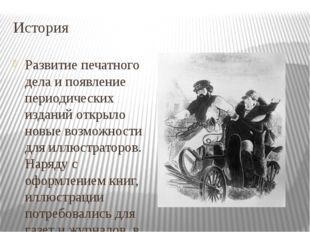 История Развитие печатного дела и появление периодических изданий открыло нов