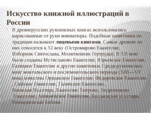 Искусство книжной иллюстраций в России В древнерусских рукописных книгах испо