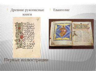 Первые иллюстрации Древние рукописные книги Евангелие