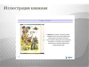 Иллюстрация книжная
