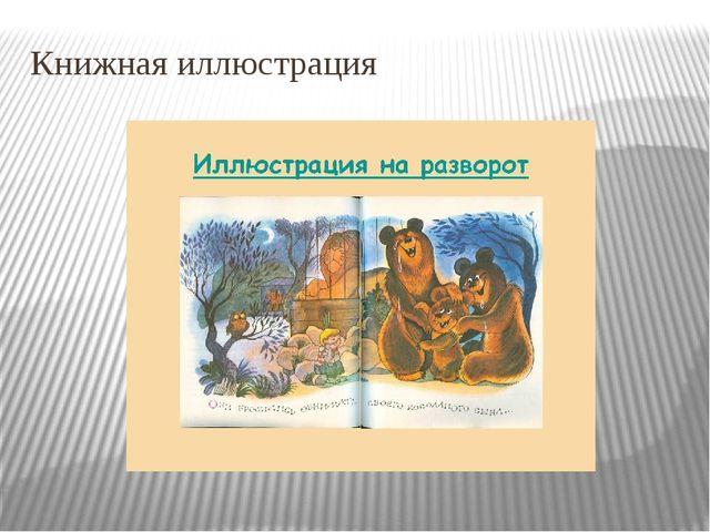 Книжная иллюстрация