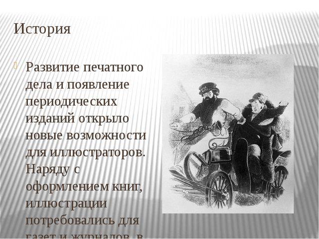 История Развитие печатного дела и появление периодических изданий открыло нов...