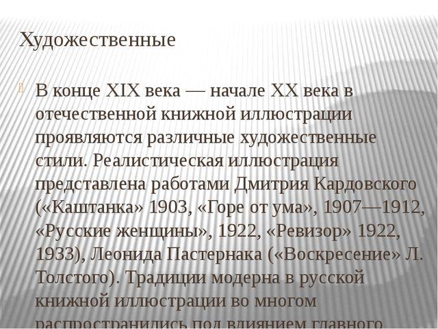 Художественные В конце XIX века— начале XX века в отечественной книжной иллю...