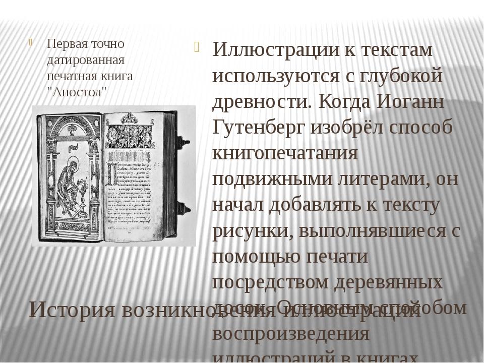 """История возникновения иллюстраций Первая точно датированная печатная книга """"А..."""