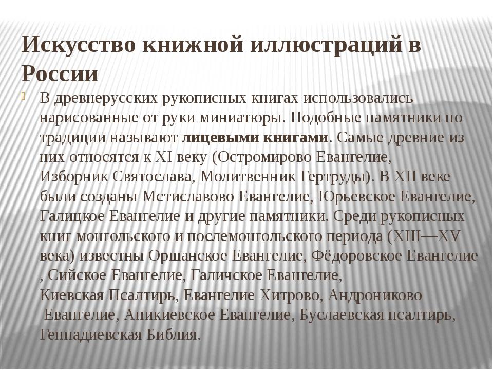 Искусство книжной иллюстраций в России В древнерусских рукописных книгах испо...
