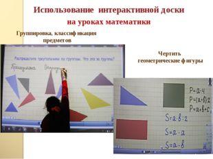 Использование интерактивной доски на уроках математики Группировка, классифик