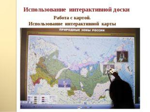 Использование интерактивной доски Работа с картой. Использование интерактивно