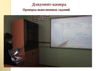 Документ-камера Проверка выполненных заданий