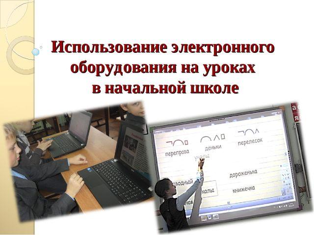 Использование электронного оборудования на уроках в начальной школе