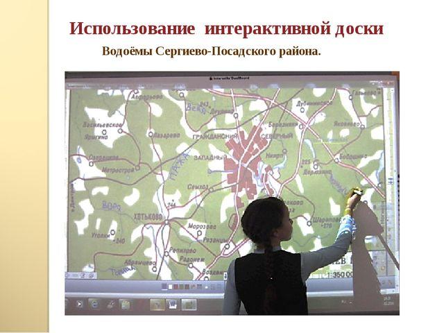 Использование интерактивной доски Водоёмы Сергиево-Посадского района.