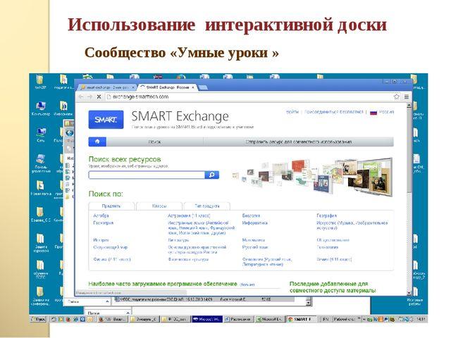 Использование интерактивной доски Сообщество «Умные уроки »