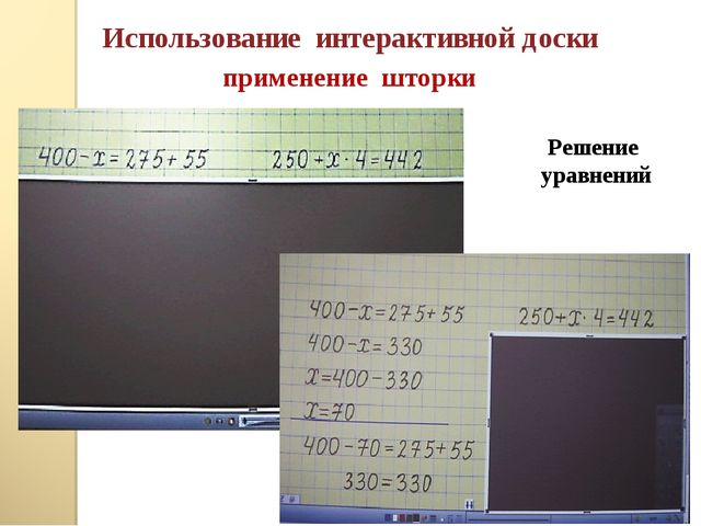 Использование интерактивной доски применение шторки Решение уравнений