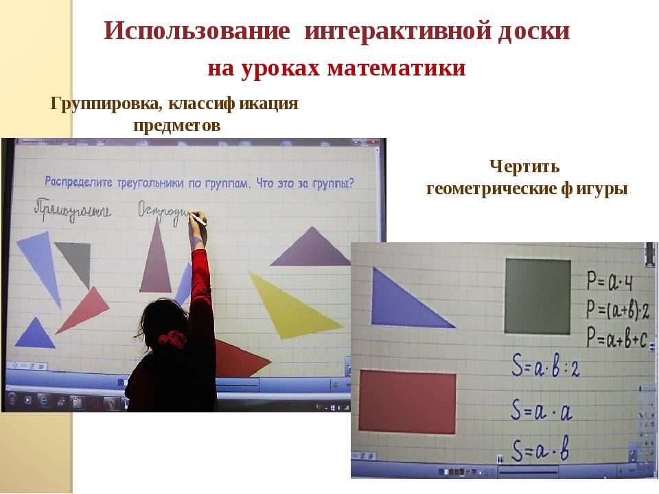 Использование интерактивной доски на уроках математики Группировка, классифик...