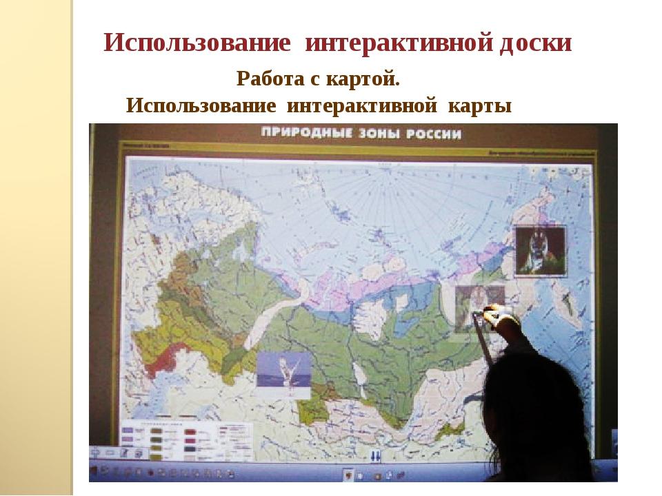 Использование интерактивной доски Работа с картой. Использование интерактивно...