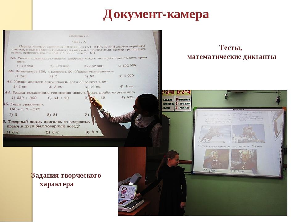 Документ-камера Задания творческого характера Тесты, математические диктанты