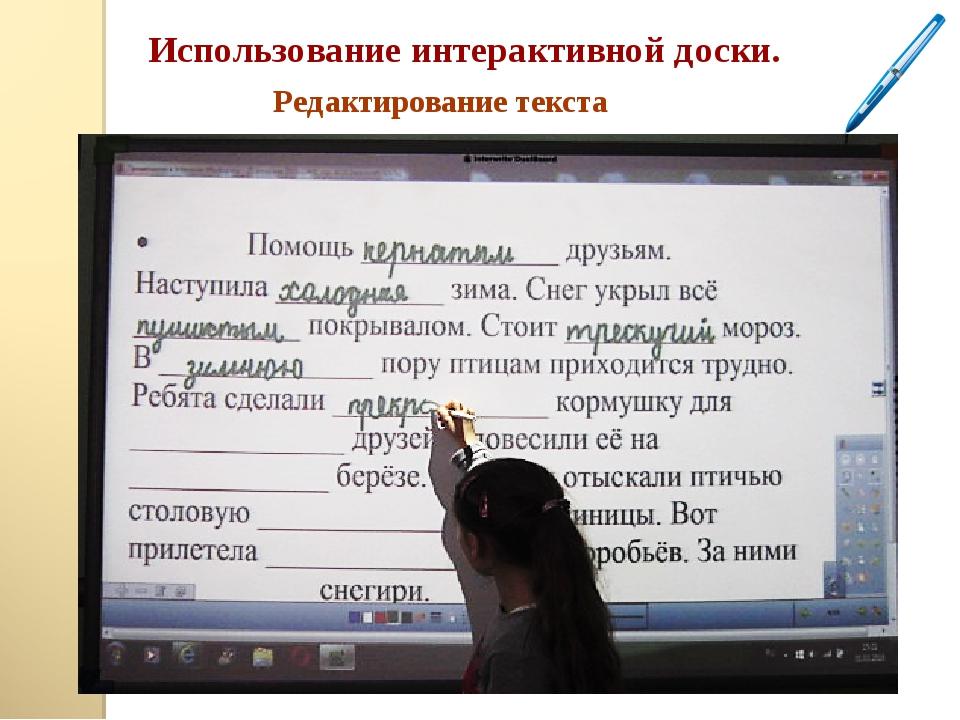 Использование интерактивной доски. Редактирование текста