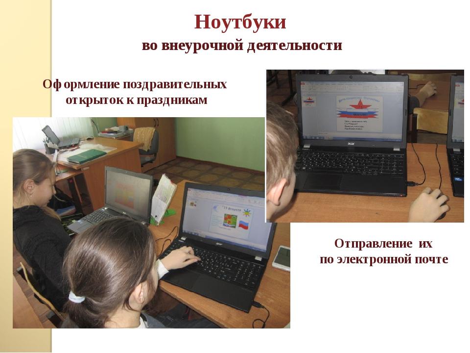 Ноутбуки во внеурочной деятельности Оформление поздравительных открыток к пра...