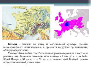 Кельты – близкие по языку и материальной культуре племена индоевропейского пр