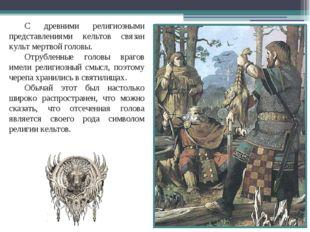 С древними религиозными представлениями кельтов связан культ мертвой головы.