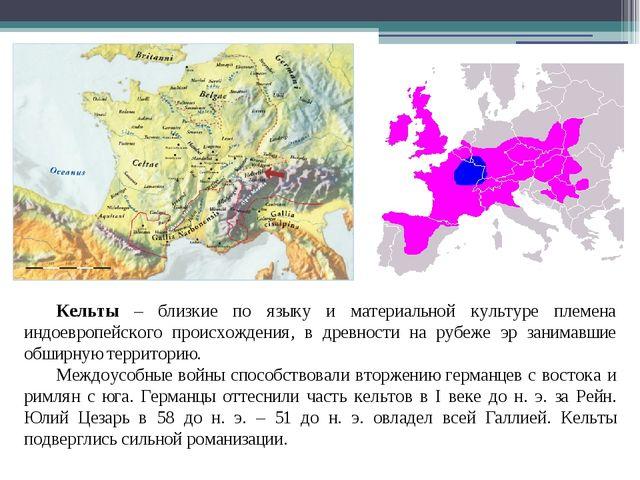 Кельты – близкие по языку и материальной культуре племена индоевропейского пр...