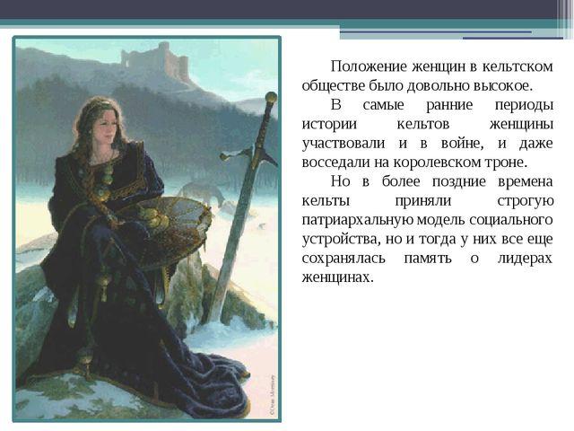 Положение женщин в кельтском обществе было довольно высокое. В самые ранние п...