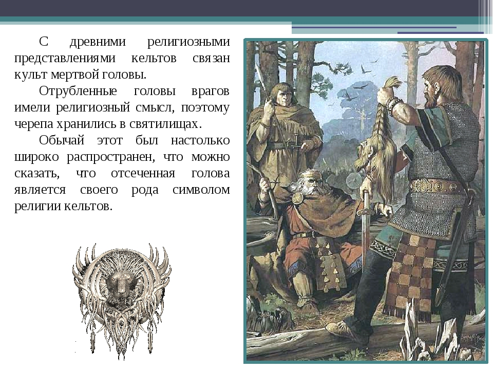 С древними религиозными представлениями кельтов связан культ мертвой головы....
