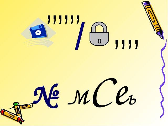 мСеь №