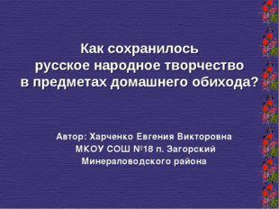 Автор: Харченко Евгения Викторовна МКОУ СОШ №18 п. Загорский Минераловодского