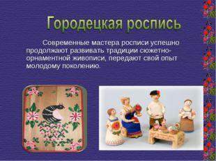 Современные мастера росписи успешно продолжают развивать традиции сюжетно-ор