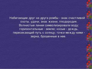 Набегающие друг на друга ромбы - знак счастливой охоты, удачи, знак жизни, п