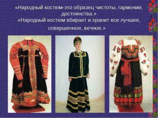 «Народный костюм-это образец чистоты, гармонии, достоинства.» «Народный костю