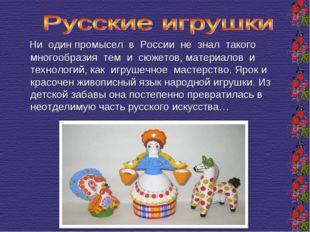 Ни один промысел в России не знал такого многообразия тем и сюжетов, материа