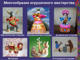 Многообразие игрушечного мастерства Дымковская игрушка Каргопольская игрушка