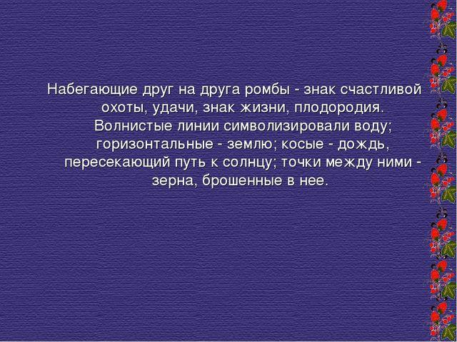 Набегающие друг на друга ромбы - знак счастливой охоты, удачи, знак жизни, п...