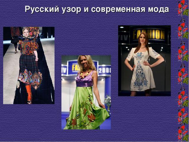 Русский узор и современная мода